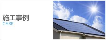 SEC株式会社、太陽光パネル施工実績