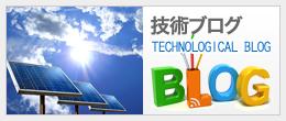 技術に関する情報をブログでお届け